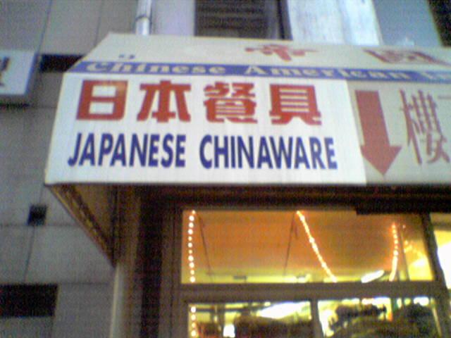 japchinaware